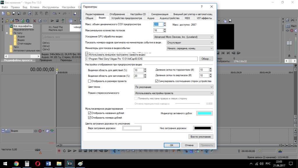 Сони вегас про 11 скачать бесплатно на русском 32 бит